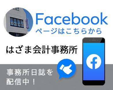 事務所日誌Facebookバナー