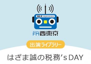 FM西東京_出演ライブラリー_バナー