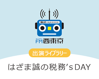 FM西東京 出演ライブラリー バナー