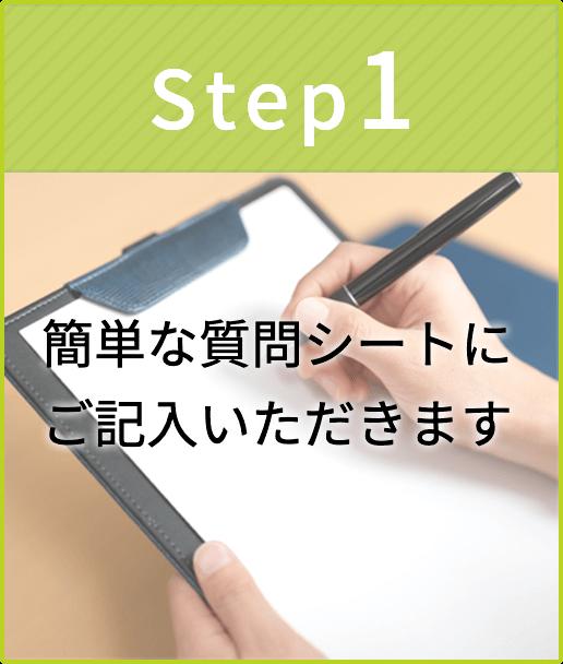 step1-簡単な質問シートにご記入いただきます-イメージ