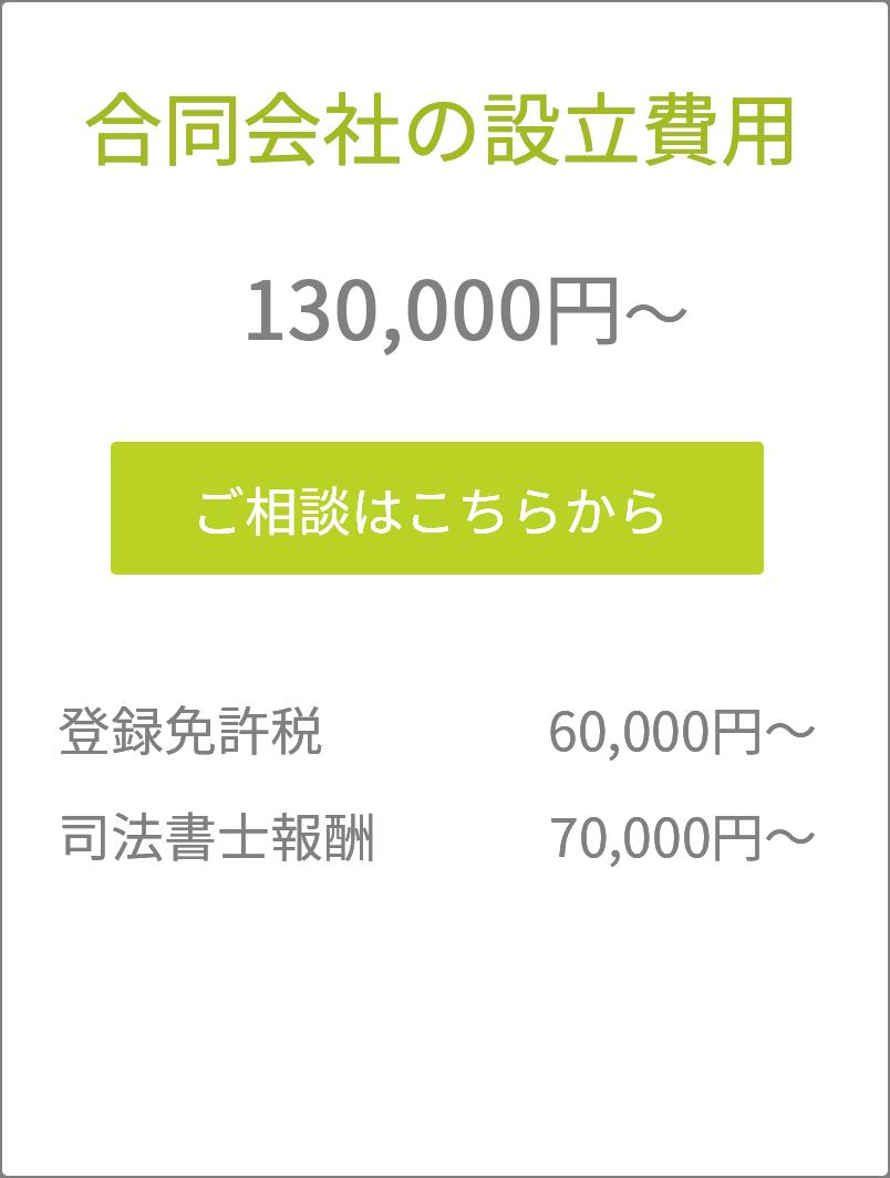 合同会社の設立費用_130,000円~_ご相談はこちらから 登録免許税 60,000円~、司法書士報酬 70,000円~