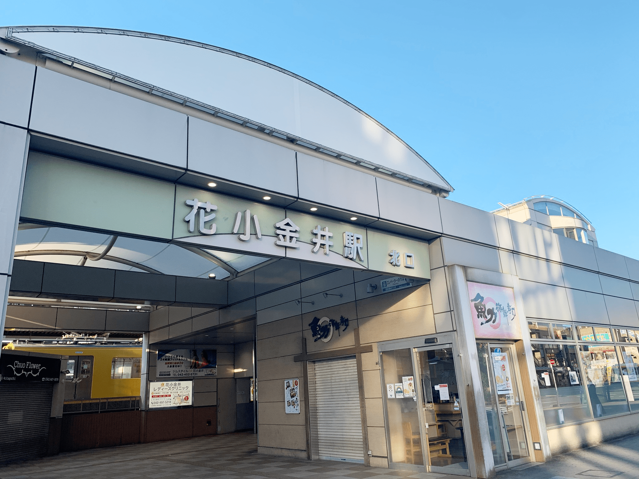 1.花小金井駅北口から小平合同庁舎方面へまっすぐお進めみください。