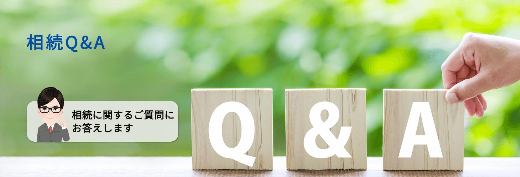 相続Q&A 相続に関するご質問にお答えします-イメージ
