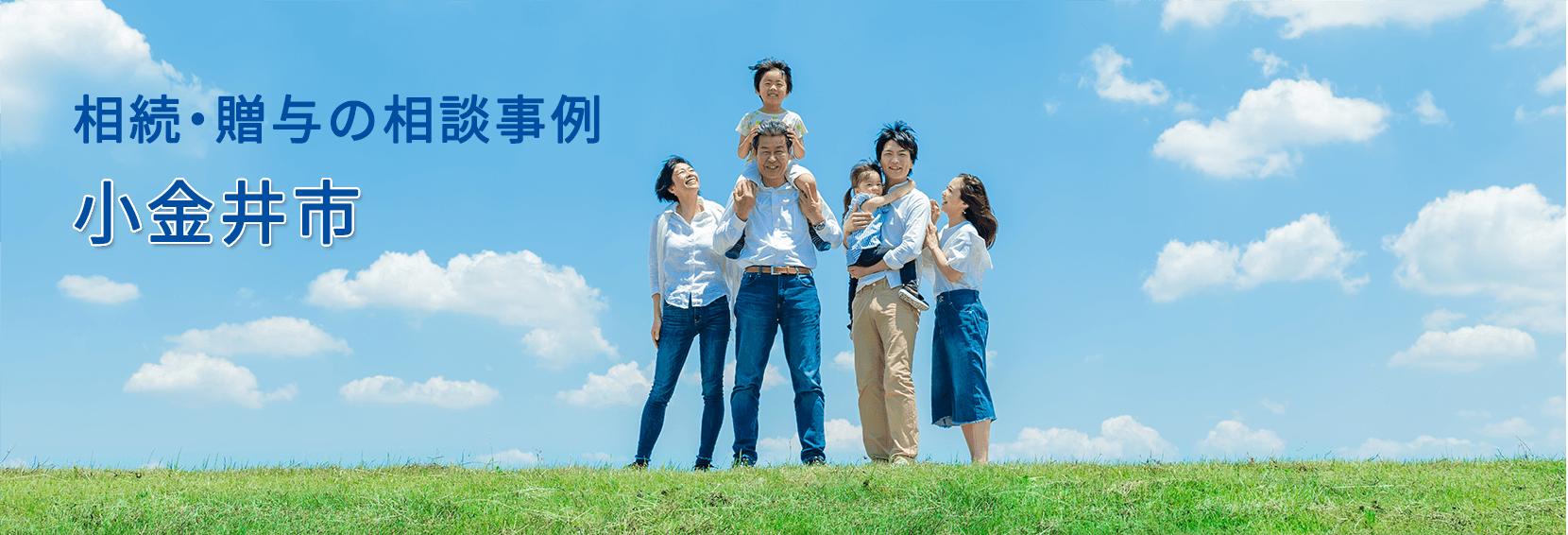 相続・贈与の相談事例-小金井市-イメージ
