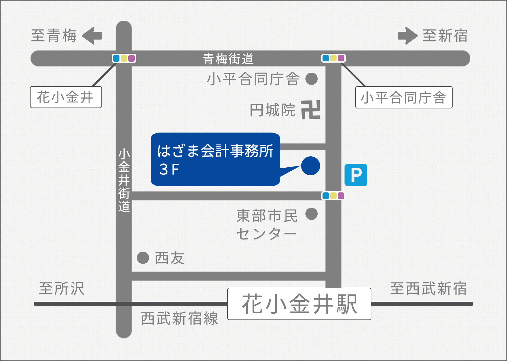 西武新宿線花小金井駅北口より徒歩4分