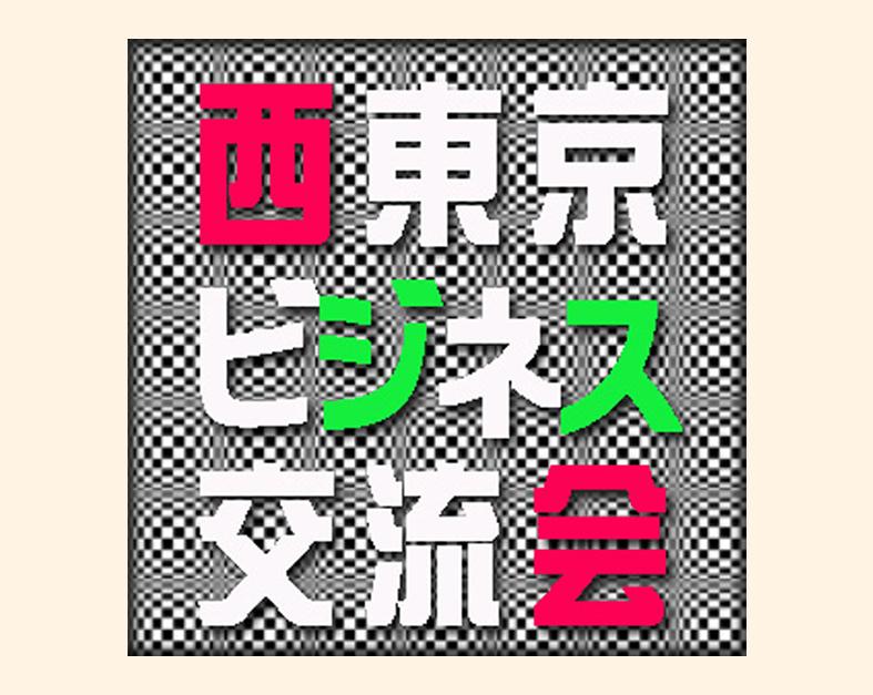 西東京ビジネス交流会-バナー